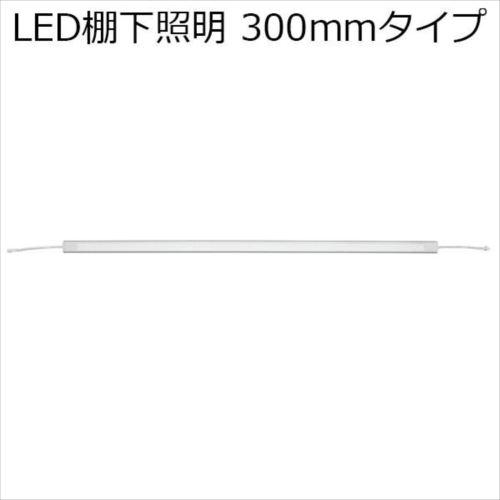 YAZAWA(ヤザワコーポレーション) LED棚下照明 300mmタイプ FM30K57W1A  【abt-1230588】【APIs】