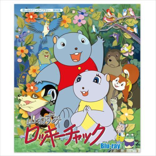 想い出のアニメライブラリー 第99集 山ねずみロッキーチャック Blu-ray BFTD-0299  【abt-1334665】【APIs】