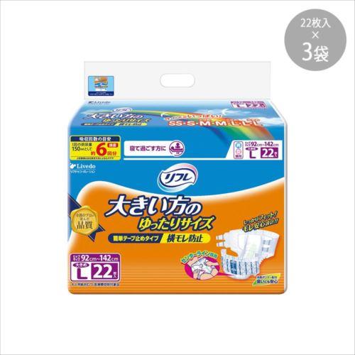 17668 リフレ 簡単テープ止めタイプ 横モレ防止 大きめLサイズ 22枚 ×3袋  【abt-1372013】【APIs】
