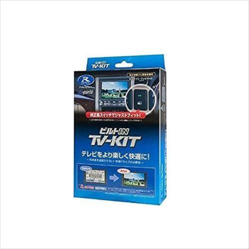 データシステム ビルトIN TV-KIT NTV368B-B ニッサン用  【abt-1068613】【APIs】