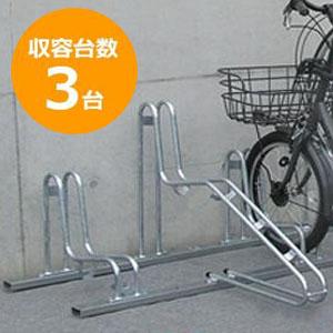 ダイケン 自転車ラック サイクルスタンド CS-G3A 3台用  【abt-1073008】【APIs】