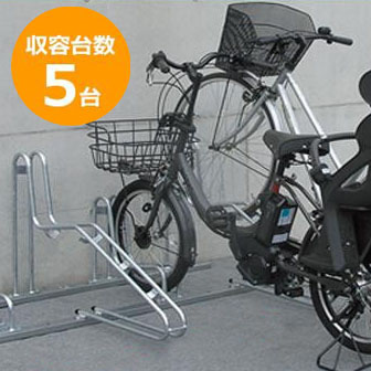 ダイケン 自転車ラック サイクルスタンド CS-G5B 5台用  【abt-1073012】【APIs】