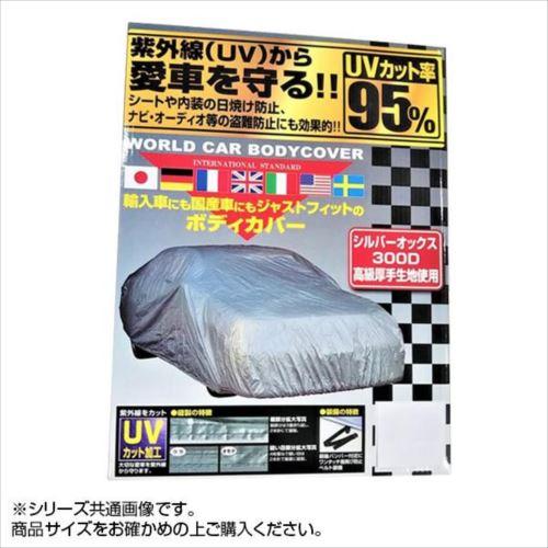 ユニカー工業 ワールドカーオックスボディーカバー XG CB-221  【abt-1497062】【APIs】