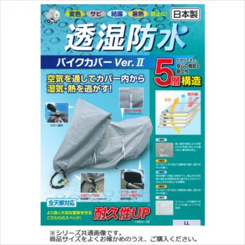 平山産業 透湿防水バイクカバーver2 S  【abt-1533400】【APIs】