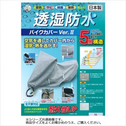 平山産業 透湿防水バイクカバーver2 オフロードL  【abt-1533407】【APIs】