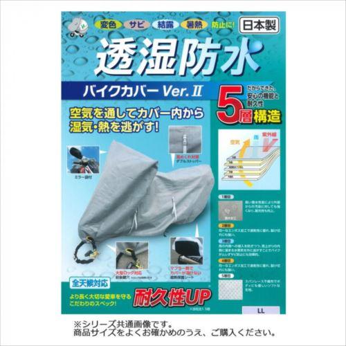 平山産業 透湿防水バイクカバーver2 オフロードLL  【abt-1533408】【APIs】
