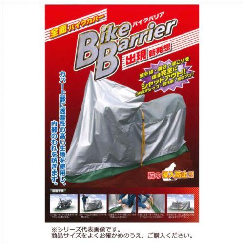 平山産業 バイクカバー バイクバリア 1型  【abt-1533411】【APIs】