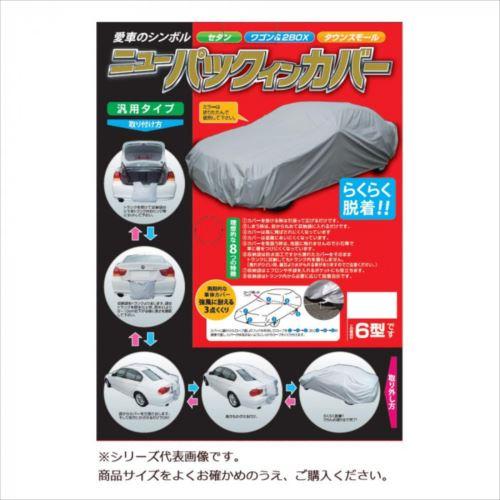 平山産業 車用カバー ニューパックインカバー 2型  【abt-1533418】【APIs】