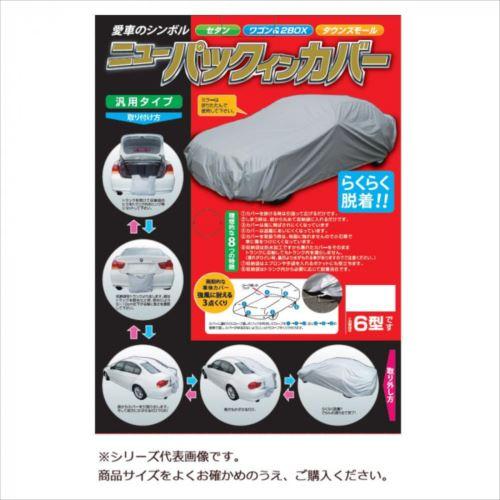 平山産業 車用カバー ニューパックインカバー タウンスモール2型  【abt-1533424】【APIs】