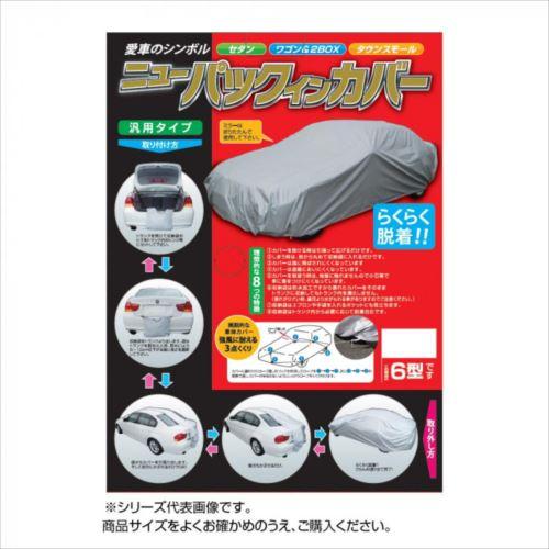 平山産業 車用カバー ニューパックインカバー ワゴン4型  【abt-1533426】【APIs】