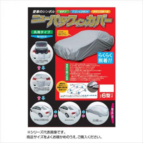平山産業 車用カバー ニューパックインカバー ワゴン5型  【abt-1533427】【APIs】