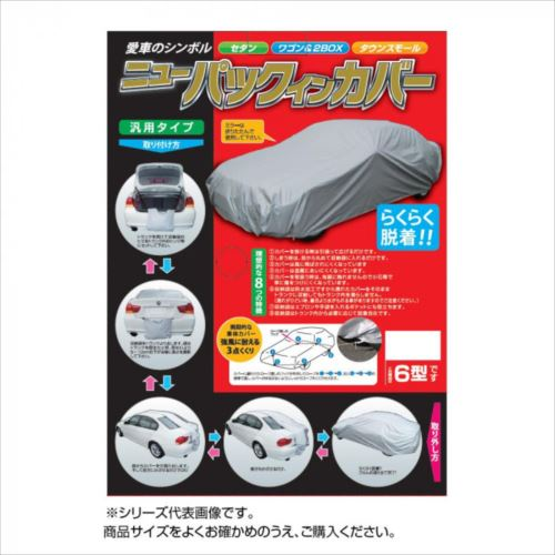 平山産業 車用カバー ニューパックインカバー ワゴン6型  【abt-1533428】【APIs】