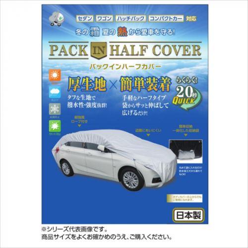 平山産業 車用カバー パックインハーフカバー 8型  【abt-1533436】【APIs】