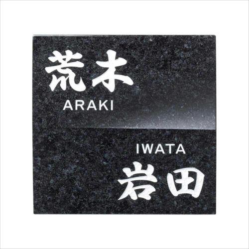 天然石材表札 浮金石 うきがねいし UK-5  【abt-1366869】【APIs】