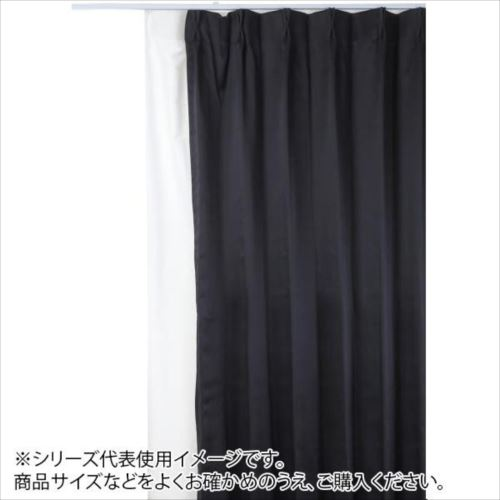 防炎遮光1級カーテン ブラック 約幅150×丈200cm 2枚組  【abt-1524104】【APIs】