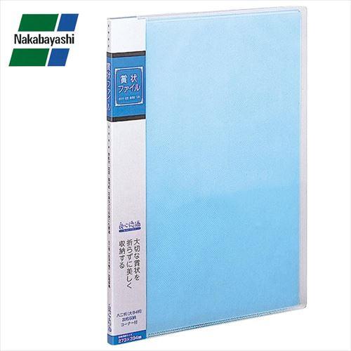 賞状を丸めず大切に保存 ナカバヤシ 賞状ファイル 大B4判 20枚収納 SD-SH-B4-B abt-1191095 期間限定で特別価格 ブルー APIs 売れ筋ランキング