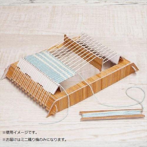 厚紙を組み立てて作る織り機 ハマナカ ミニ織り機 角型 APIs H208-003 バーゲンセール abt-1256762 ハイクオリティ