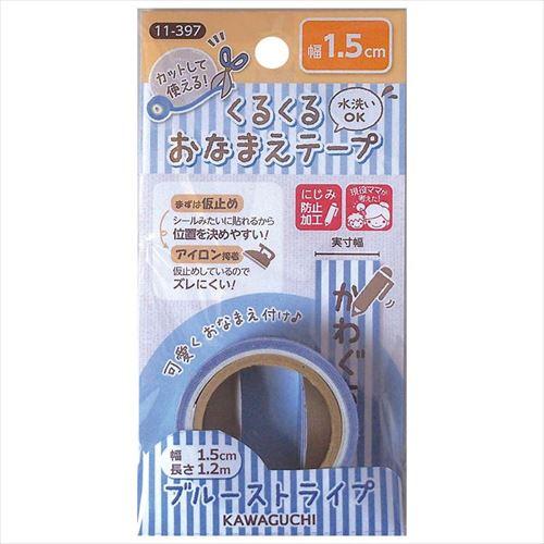 仮止めが出来るから 位置決めしやすい KAWAGUCHI カワグチ 手芸用品 記念日 くるくるおなまえテープ APIs 期間限定特別価格 11-397 abt-1293459 1.5cm幅 ブルーストライプ