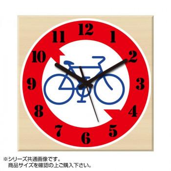 四角型の掛け時計 MYCLO マイクロ 壁掛け時計 超定番 ウッド素材 メープル 四角 30cm com1750 標識 APIs 着後レビューで 送料無料 abt-1573330 自転車通行止め