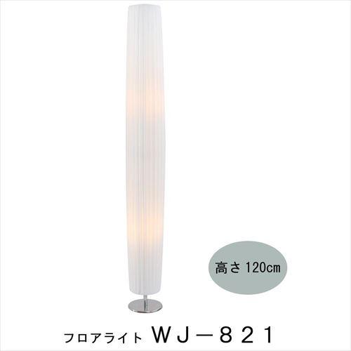 あるだけでおしゃれな空間に 照明 ホワイトシェード 120cm abt-1076679 APIs 最新 高価値 WJ-821