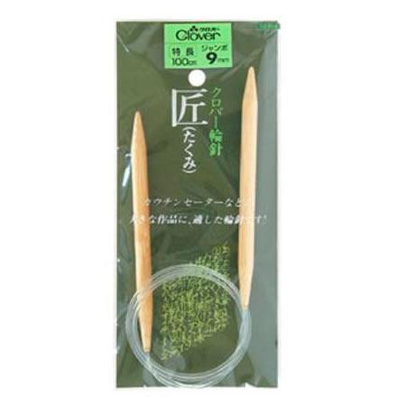 竹製の編みやすい輪針 クロバー 匠 輪針 特長100cmジャンボ APIs 供え 授与 abt-1085549 9mm 50-809
