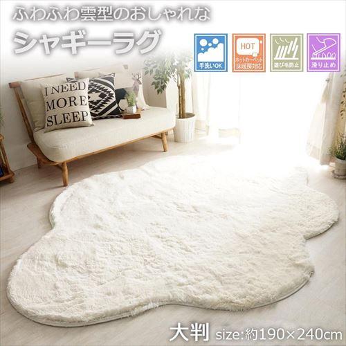ご家庭で洗える オールシーズンOK ふわふわ雲型ラグ 有名な 洗える雲ラグ ふわふわ雲型のおしゃれなシャギーラグ 大判 abt-1122681 APIs 約190×240cm GSCD702607 新発売