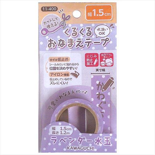 仮止めが出来るから 位置決めしやすい KAWAGUCHI セール カワグチ 激安通販 手芸用品 くるくるおなまえテープ 11-400 abt-1293462 1.5cm幅 APIs ラベンダー水玉