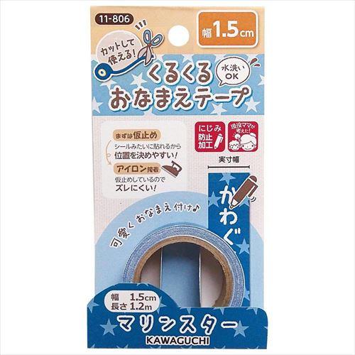 仮止めが出来るから 驚きの価格が実現 位置決めしやすい KAWAGUCHI カワグチ 手芸用品 くるくるおなまえテープ 11-806 abt-1293488 1.5cm幅 Seasonal Wrap入荷 マリンスター APIs