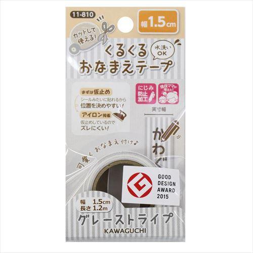 仮止めが出来るから 位置決めしやすい 品質保証 KAWAGUCHI カワグチ 手芸用品 くるくるおなまえテープ APIs グレーストライプ 1.5cm幅 開店祝い 11-810 abt-1293492