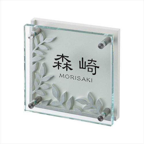 ガラスを活かしたデザイン 新作 ガラス表札 フラットガラス 150角 特価品コーナー☆ GP-65 APIs abt-1366797