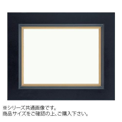 シンプルなデザインの額縁です 大額 9281 油額 abt-1465659 F12 紺 記念日 舗 APIs