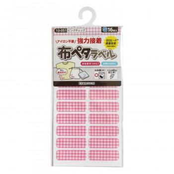 超特価 ◆セール特価品◆ 簡単おなまえつけ KAWAGUCHI カワグチ 手芸用品 布ペタラベルS ピンクチェック abt-1637210 10-051 APIs