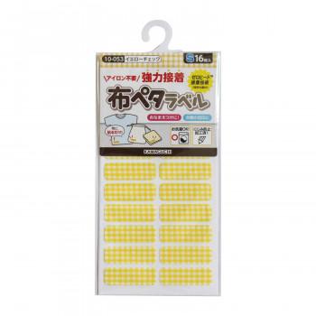 簡単おなまえつけ KAWAGUCHI カワグチ 新作 人気 手芸用品 10-053 保障 布ペタラベルSイエローチェック abt-1637212 APIs