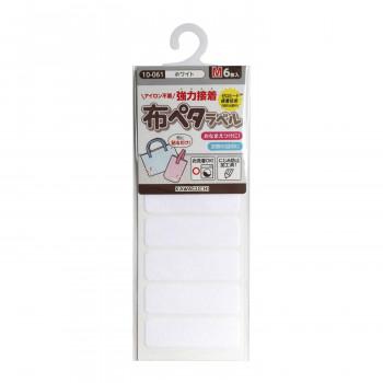 簡単おなまえつけ KAWAGUCHI カワグチ 手芸用品 布ペタラベルM 宅配便送料無料 ホワイト abt-1637220 絶品 10-061 APIs