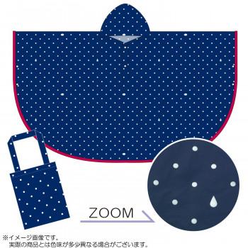 可愛い柄のレインポンチョ キッズ レインコート ポンチョ 収納バッグ付き 日本全国 送料無料 オリジナル ネイビー APIs abt-1663315 98716 ドット