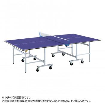 UNIVER ユニバー 国際公式サイズ 卓球台 学校練習用 MB-22II  【abt-1567381】【APIs】