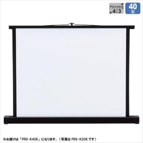 プロジェクタースクリーン(机上式) 40型相当 PRS-K40K  【abt-1075742】【APIs】