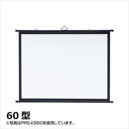 サンワサプライ プロジェクタースクリーン 壁掛け式 60型相当 PRS-KB60  【abt-1103711】【APIs】