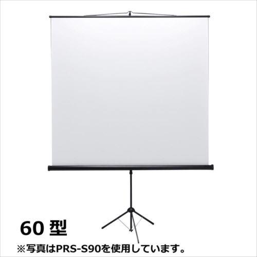 サンワサプライ プロジェクタースクリーン 三脚式 60型相当 PRS-S60  【abt-1103719】【APIs】