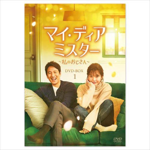 マイ・ディア・ミスター ~私のおじさん~ DVD BOX1 KEDV 0677abt 1348911APIsZXkuOPi