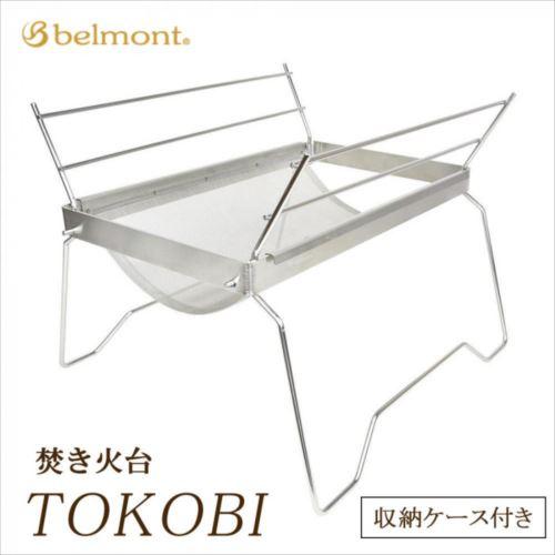 焚き火台TOKOBI ケース付 BM-273  【abt-1400561】【APIs】