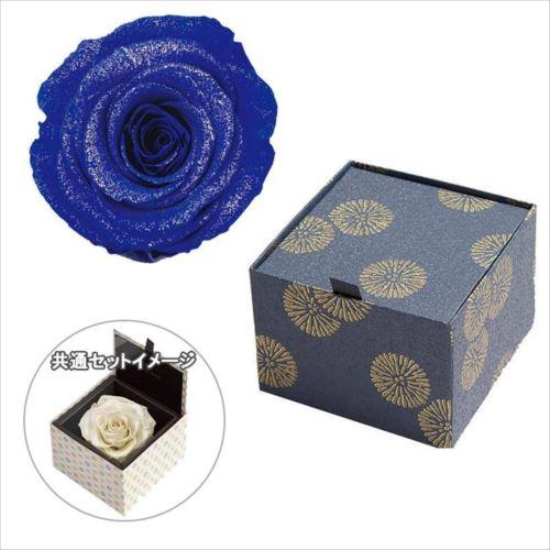 ダイヤモンドローズボックス 和柄 WA85 紺瑠璃 エクセレントブルー 1235-61  【yst-1514059】【APIs】