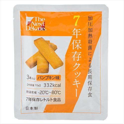 Dekade 7年保存クッキー(パンプキン) ×50個  【yst-1400340】【APIs】 (軽税)