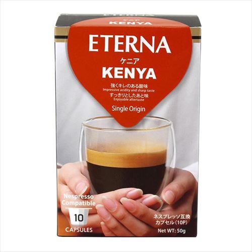 ETERNA エテルナ Kenya ケニア 55362 10個×12箱セット  【yst-1430490】【APIs】 (軽税)