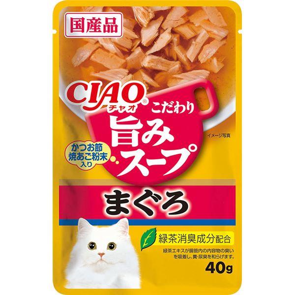 (まとめ)CIAO 旨みスープパウチ まぐろ 40g (ペット用品・猫フード)【×96セット】
