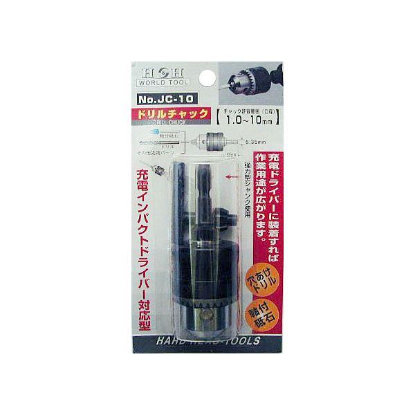 (業務用5個セット) H&H ドリルチャック/先端工具 【充電インパクトドライバー対応型】 JC-10