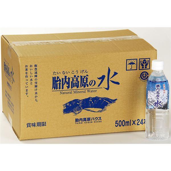 【まとめ買い】新潟 胎内高原の天然水 500ml×240本(24本×10ケース) ミネラルウォーター