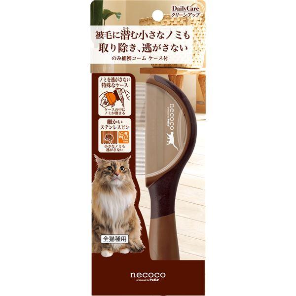 (まとめ)necoco のみ捕獲コーム ケース付(ペット用品)【×6セット】