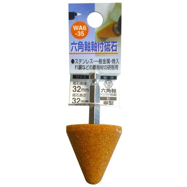(業務用25個セット) H&H 六角軸軸付き砥石/先端工具 【傘型】 インパクトドライバー対応 日本製 WA6-35 32×32