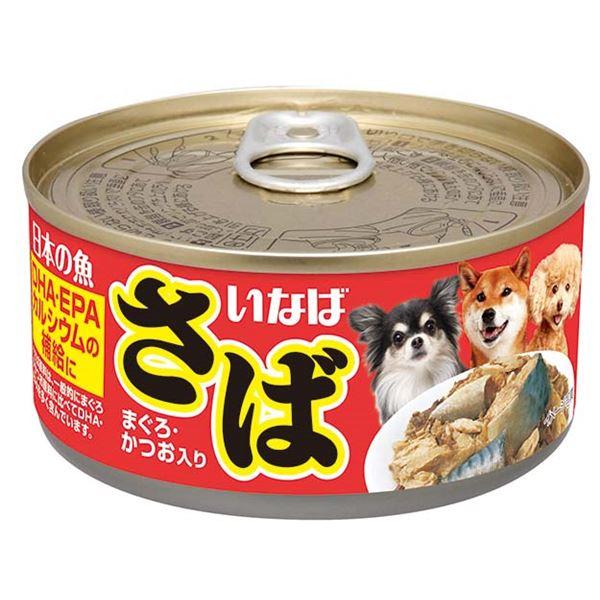 (まとめ)いなば 日本の魚 さば まぐろ・かつお入り 170g (ペット用品・猫フード)【×48セット】